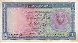 EGYPT 1 EGP 1956 P-30 Sig/ SAAD VF PREFIX 42 */* - Egypt