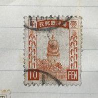 ◆◆◆Manchuria (Manchukuo)  1934 2nd Definitives 10F  Used     2151 - 1932-45 Mandchourie (Mandchoukouo)