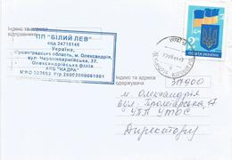 Ukraine 1999 Kirovogro Flag Domestic Cover - Briefe