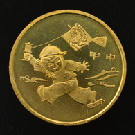 China 1 YUAN 2004 Zodiac Commemorative Coin - Monkey UNC Km1521 - China