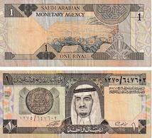 Arabie Saoudite 1 Riyal - Arabie Saoudite