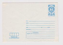 #49161 Bulgaria Bulgarian 1980s Postal Stationery Cover PSE 5st. Unused - Ganzsachen