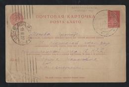 735d.Postcard . Post Office 1927 Krasnoufimsk (Kungur District) Moscow. Rare Stamp. The USSR - 1923-1991 USSR