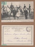 AC - TEVFIK PASHA THE KHEDIVE OF EGYPT & SUDAN POST CARD CARTE POSTALE - Personas
