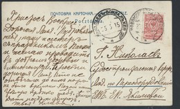"738d.Pishon. ""Return To Calvary"". Passed Mail 1915 Nikolaev (railway Station) Novomirgorod. Ukraine. Russian Empire. - 1857-1916 Empire"