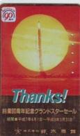Télécarte Japon * * ESPACE (1036)  GLOBE * SATELLITE * TERRESTRE * MAPPEMONDE Telefonkarte Phonecard JAPAN - Espace