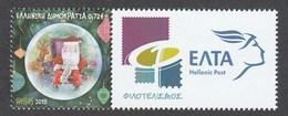 Greece 2018 Christmas Personalized Stamp MNH - Nuevos