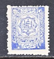 AFGHANISTAN   205    *   1909-19  ISSUE - Afganistán