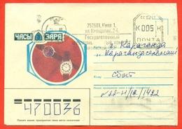 "Ukraine 1988.Wristwatch ""Zarya"". The Envevope Really Passed The Mail. - Clocks"