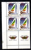 ETP15 - ETIOPIA 1971 ,  Yvert  N. 587 In Quartina Con Appendici SPLENDIDA   *** MNH  Airlines - Etiopia