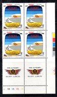 ETP25 - ETIOPIA 1971 ,  Yvert  N. 589 In Quartina Con Appendici SPLENDIDA   *** MNH  Airlines - Etiopia