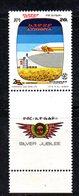 ETP246 - ETIOPIA 1971 ,  Yvert  N. 589 Con Appendici SPLENDIDA   *** MNH  Airlines - Etiopia