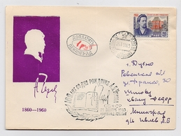 MAIL Post Cover Mail USSR RUSSIA Literature Writer Chekhov Leningrad - 1923-1991 USSR