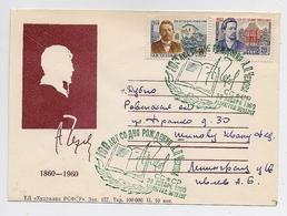 MAIL Post Cover Mail USSR RUSSIA Literature Writer Chekhov Set Stamp Leningrad - 1923-1991 USSR