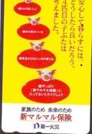 Télécarte Japon *  YEAR Of The PIG (己亥) ZODIAC  (604) COCHON * PHONECARD JAPAN * TK * SCHWEIN * PORCO * VARKEN - Dierenriem
