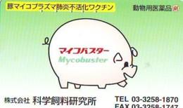 Télécarte Japon *  YEAR Of The PIG (己亥) ZODIAC  (620) COCHON * PHONECARD JAPAN * TK * SCHWEIN * PORCO * VARKEN - Zodiaque