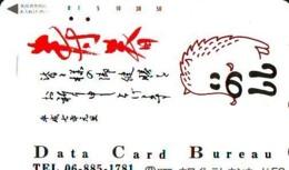 Télécarte Japon * YEAR Of The PIG (己亥) ZODIAC * (650) COCHON * PHONECARD JAPAN * TK * SCHWEIN * PORCO * VARKEN - Zodiaque
