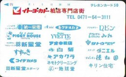 Télécarte Japon * YEAR Of The PIG (己亥) ZODIAC * (652) COCHON * PHONECARD JAPAN * TK * SCHWEIN * PORCO * VARKEN - Zodiaque