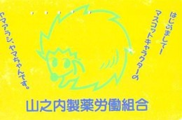 Télécarte Japon * YEAR Of The PIG (己亥) ZODIAC * (672) COCHON * PHONECARD JAPAN * TK * SCHWEIN * PORCO * VARKEN - Zodiaque