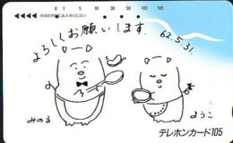 Télécarte Japon * YEAR Of The PIG (己亥) ZODIAC * (674) COCHON * PHONECARD JAPAN * TK * SCHWEIN * PORCO * VARKEN - Zodiaque