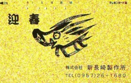 Télécarte Japon * YEAR Of The PIG (己亥) ZODIAC * (704e) COCHON * PHONECARD JAPAN * TK * SCHWEIN * PORCO * VARKEN - Zodiaque