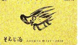 Télécarte Japon * YEAR Of The PIG (己亥) ZODIAC * (704f) COCHON * PHONECARD JAPAN * TK * SCHWEIN * PORCO * VARKEN - Zodiaque