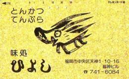 Télécarte Japon * YEAR Of The PIG (己亥) ZODIAC * (704h) COCHON * PHONECARD JAPAN * TK * SCHWEIN * PORCO * VARKEN - Zodiaque