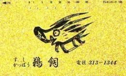 Télécarte Japon * YEAR Of The PIG (己亥) ZODIAC * (704i) COCHON * PHONECARD JAPAN * TK * SCHWEIN * PORCO * VARKEN - Zodiaque