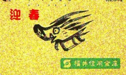 Télécarte Japon * YEAR Of The PIG (己亥) ZODIAC * (704j) COCHON * PHONECARD JAPAN * TK * SCHWEIN * PORCO * VARKEN - Zodiaque