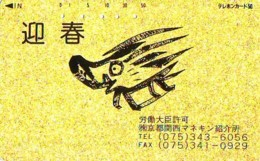 Télécarte Japon * YEAR Of The PIG (己亥) ZODIAC * (704k) COCHON * PHONECARD JAPAN * TK * SCHWEIN * PORCO * VARKEN - Zodiaque