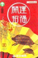 Carte Prépayée Japon * YEAR Of The PIG (己亥) ZODIAC * (730) COCHON *  PREPAIDCARD JAPAN * TK * SCHWEIN * PORCO * VARKEN - Zodiaque