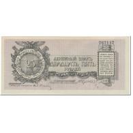 Billet, Russie, 25 Rubles, 1919, Undated (1919), KM:S207a, SPL - Russie