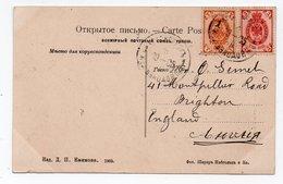 1905. Russia. Siberia. PC With Krasnoyarsk Zh D P Otd Railway Marking. - 1857-1916 Empire