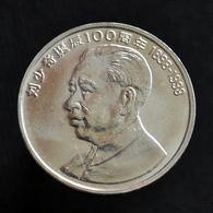 China 1 Yuan 1998 100th Anniversary Of 2nd President Liu Shao-chi Commemorative Coin UNC Km1121 - China