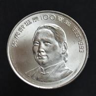 China 1 Yuan 1993 100th Anniversary Of Birth Of Song Ching Ling Commemorative Coin UNC Km470 - China