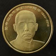 China 5 Yuan 2016 Sun Yat - Sen 's 150th Anniversary Commemorative Coin UNC - Chine