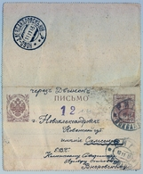 1913 , LETONIA , TARJETA ENTERO POSTAL CIRCULADA , MAT. ESTACIÓN DE FERROCARRIL DE RIGA - Letonia