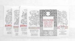 1997 MNH Belarus, Weissrusland, MIchel 230-3 Postfris** - Bielorussia
