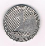 1 LAARI 2006 GEORGIE /9127/ - Géorgie