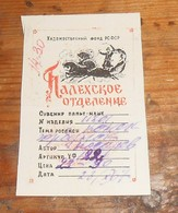 Un Ticket. Russie. - Tickets D'entrée