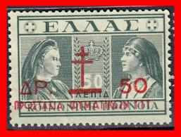 GRECIA - GREECE  SELLO 1940 - Grecia