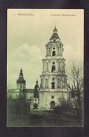 UKR 16-66 CHERNIGOV TROICKY MONASTYR - Ucraina