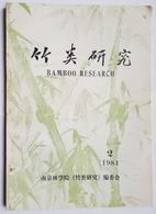 REVUE - BAMBOO RESEARCH - BILINGUE CHINOIS/ANGLAIS - LOT DE 2 - 2 (1984) ET 3 (1989) - ETUDE SUR LES BAMBOUS - Livres, BD, Revues