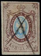 RUSIA. Ø 1. Obliterado A Pluma. Cat. 600 €. - 1857-1916 Imperio