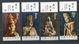 China / 1982 / Mi. 1836-1839 **, Skulpturen (4/077) - 1949 - ... Repubblica Popolare