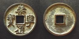 CHINA   CHONG NING TONG BAO - 10 CASH - LONG FEET CHARACTER BAO - SLENDER GOLD SCRIPT - CHINE - Chine