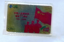 China Netcom Chip Cards, CNC-IC-2004-S16, Army Day, Laser Card (1pcs,MINT) - Cina