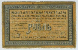 (Russie) Sibérie 1 Rouble 1918. - Russia