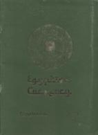 Egypt: Egyptian Currency, Supplement, 1981 - Boeken & Software