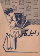Egypt: [Stamps Of Egypt, 1909] In Arabic - Postzegels